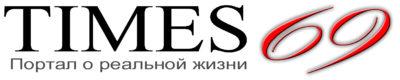 TIMES69-Тверская область